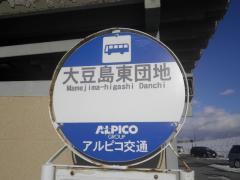 「大豆島東団地」バス停留所