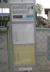 「松倉口」バス停留所