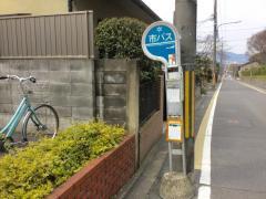 「教育大学前」バス停留所