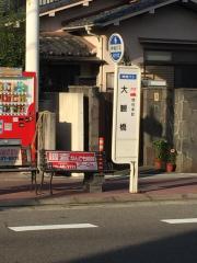 「大観橋」バス停留所