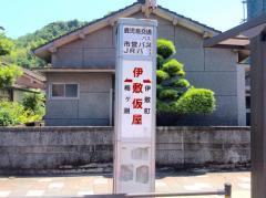 「伊敷仮屋」バス停留所