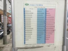 「天祖神社」バス停留所