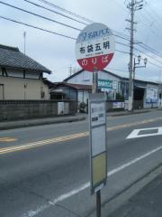「布袋五明」バス停留所
