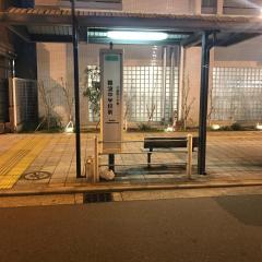 「なんば中学校前」バス停留所
