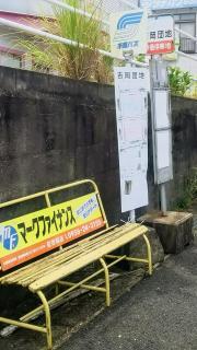 「吉岡団地」バス停留所