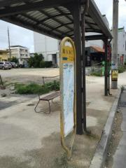 「琉大東口」バス停留所