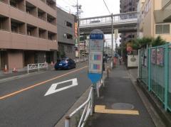 「用賀一丁目」バス停留所