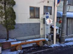 「湯坂」バス停留所