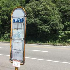 「逢坂峠」バス停留所