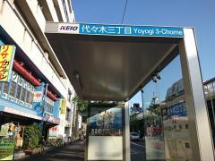 「代々木三丁目」バス停留所