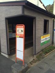 「江梨」バス停留所