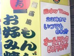 赤坂寿々亭_施設外観