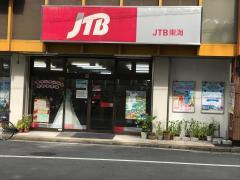 JTB東海 伊勢店