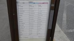 「宇喜田第一住宅」バス停留所