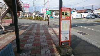 「西島中」バス停留所