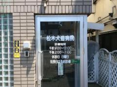 松木犬猫病院