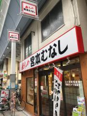 めしや宮本むなし 阪急王子公園駅前店_施設外観