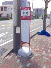 「平町」バス停留所