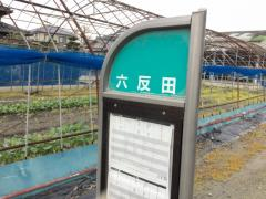 「六反田」バス停留所