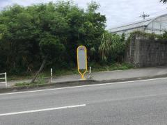「根差部」バス停留所