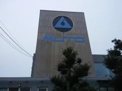 ムトー精工株式会社