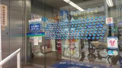 横浜信用金庫吉野町支店