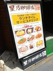 星乃珈琲店 神田店_看板