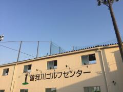 曽我川ゴルフセンター