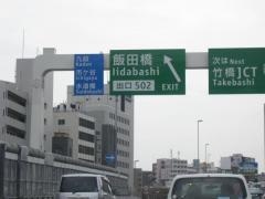 飯田橋出入口(IC)
