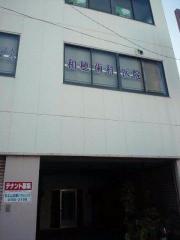 和穂歯科医院