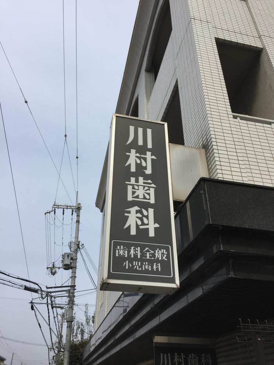 川村歯科_看板