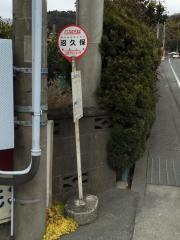 「沼久保」バス停留所