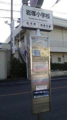 「岩塚小学校」バス停留所
