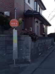「昭和北」バス停留所