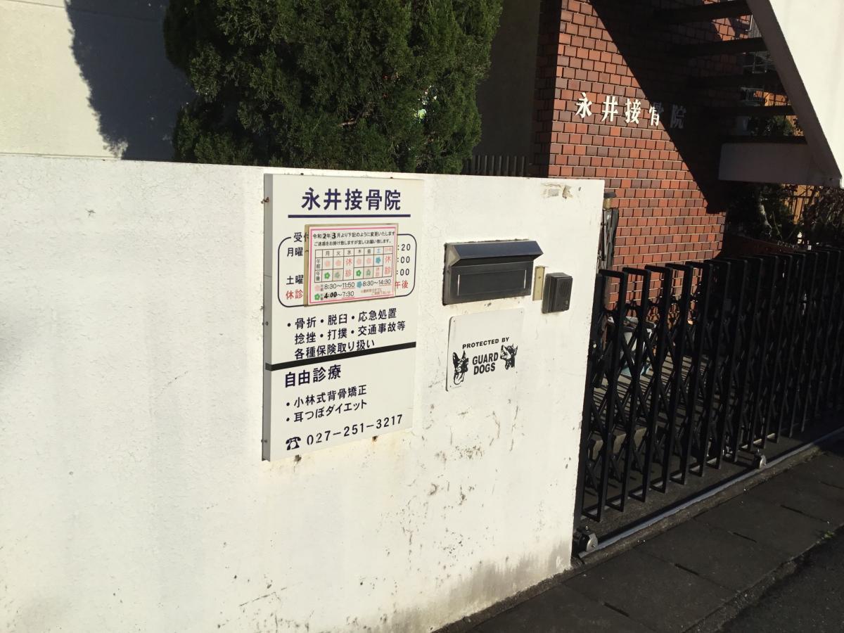 永井接骨院総社町巣烏院_看板