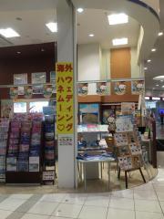 日本旅行 イオンモールナゴヤドーム前営業所