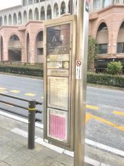 「八事」バス停留所
