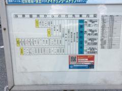 「八重洲町団地下」バス停留所