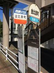「金比良町」バス停留所