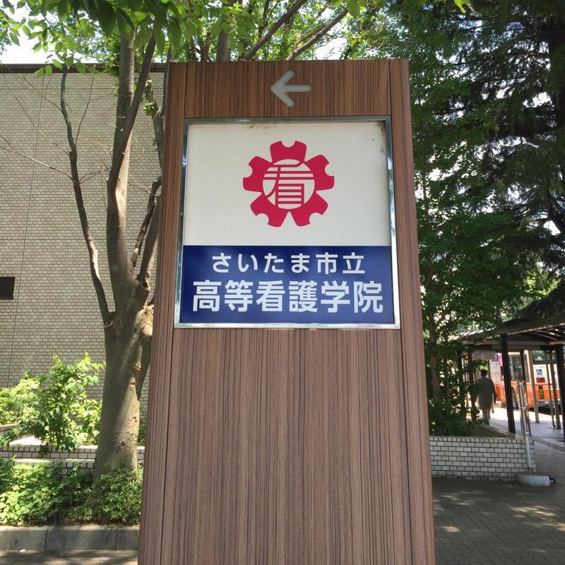 さいたま市立高等看護学院(さい...