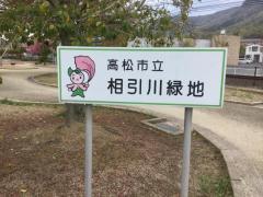 相引川緑地