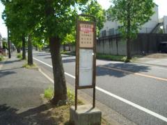 「東国分寺台」バス停留所