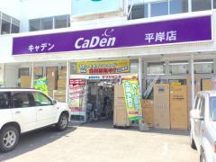 マツヤデンキ CaDen平岸店_施設外観