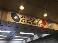 なかの芸能小劇場
