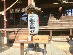 子鍬倉稲荷神社