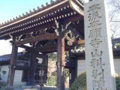 西本願寺山科別院(舞楽寺)