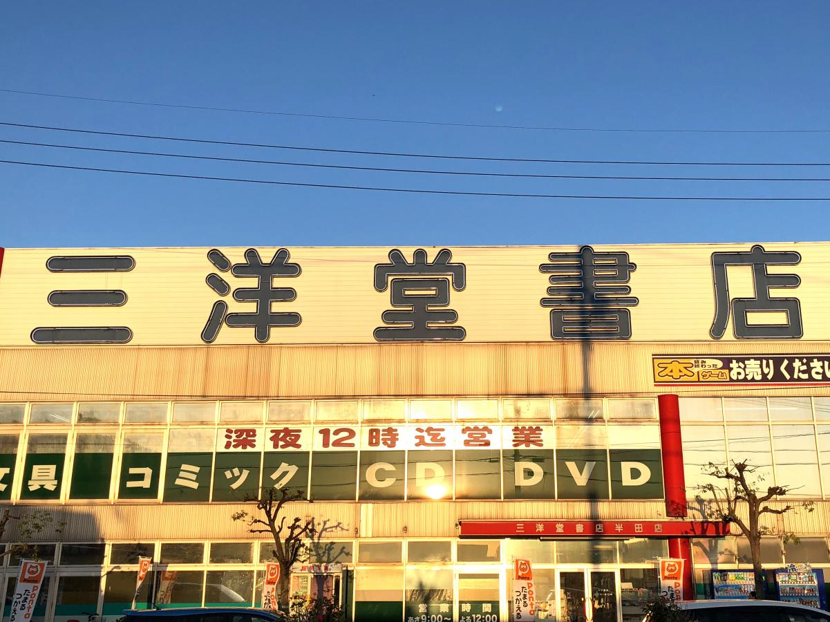 三洋堂書店 半田店_施設外観