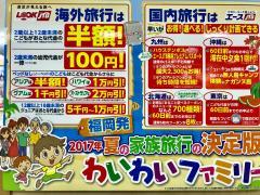 JTB九州 トラベランド鹿児島ダイエー中央店