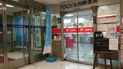 TOCビル内郵便局