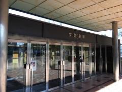 半田市福祉文化会館